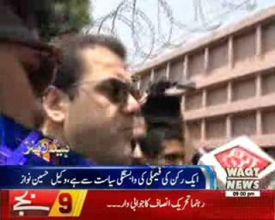 Waqtnews Headlines 09:00 PM 29 May 2017