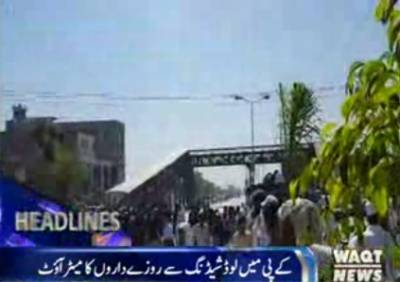 Waqtnews Headlines 12:00 PM 29 May 2017