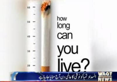 انسداد تمباکو نوشی کا عالمی دن آج منایا جارہا ہے