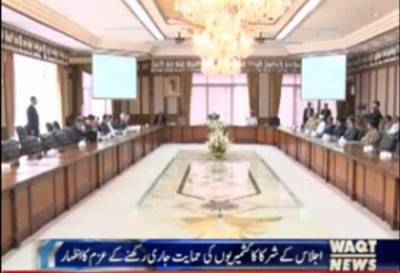 PM Nawaz Sharif is chairing meeting of the National Security Committee at Islamabad
