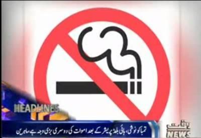 Waqtnews Headlines 03:00 PM 31 May 2017