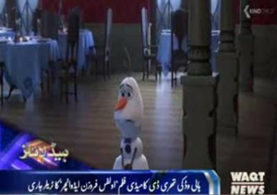 Waqtnews Headlines 1200 PM 14 June 2017