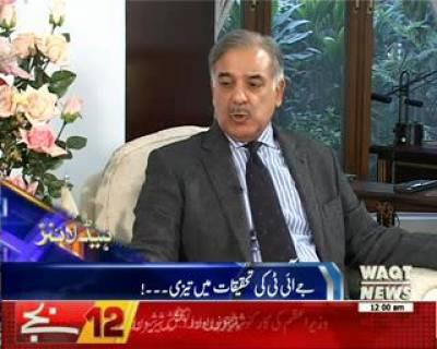 Waqtnews Headlines 12:00 AM 13 June 2017