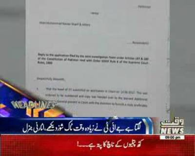 Waqtnews Headlines 09:00 PM 16 June 2017