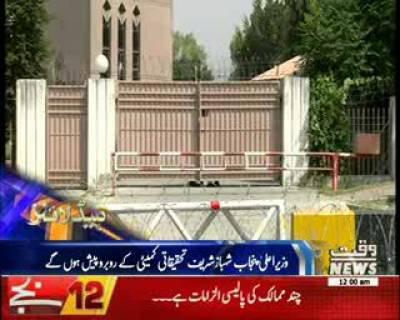 Waqtnews Headlines 12:00 AM 17 June 2017