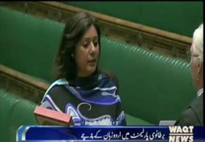 نصرت غنی نے برطانوی پارلمنٹ میں اردو میں حلف اٹھایا