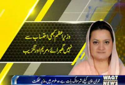 آئین،قانون کےاحترام میں جے آئی ٹی میں پیش ہونا نواز شریف کیلئےفخرکی بات ہے،عمران خان کیلیےشرمناک بات ہے وہ ملزم ہیں:مریم اورنگزیب