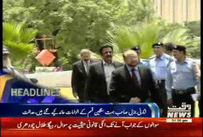 Waqtnews Headlines 04:00 PM 19 June 2017