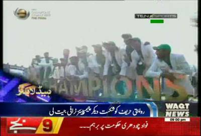 Waqtnews Headlines 09:00 PM 19 June 2017
