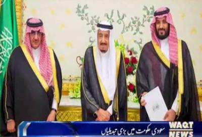 سعودی حکومت میں بڑی تبدیلیاں
