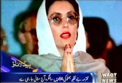 Waqtnews Headlines 03:00 PM 21 June 2017