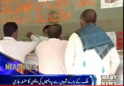 Waqtnews Headlines 02:00 PM 25 June 2017