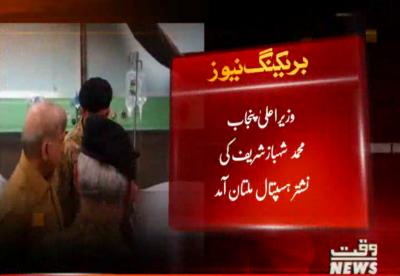 وزیراعلیٰ پنجاب محمد شہبازشریف کی نشتر ہسپتال ملتان آمد