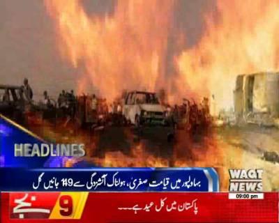 Waqtnews Headlines 09:00 PM 25 June 2017
