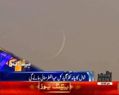 Waqtnews Headlines 10:00 PM 25 June 2017
