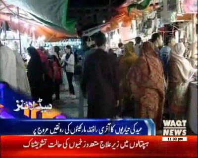 Waqtnews Headlines 11:00 PM 25 June 2017