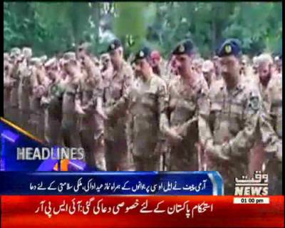 Waqtnews Headlines 01:00 PM 26 June 2017