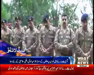 Waqtnews Headlines 02:00 PM 26 June 2017