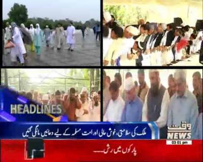 Waqtnews Headlines 03:00 PM 26 June 2017