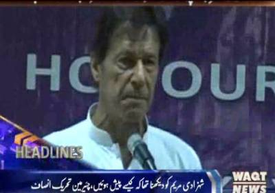 Waqtnews Headlines 03:00 PM 05 July 2017