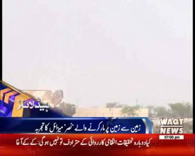 Waqtnews Headlines 07:00 PM 05 July 2017