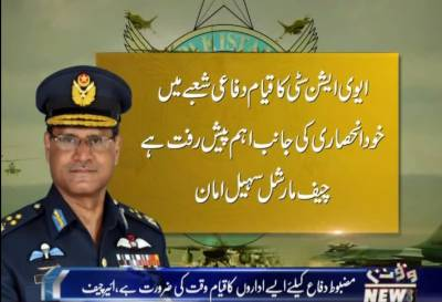 پاکستان ائیرو ناٹیکل کمپلیکس کامرہ میں ایوی ایشن سٹی کے قیام کا سنگ بنیاد رکھ دیا گیا