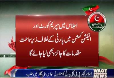 چیئرمین پاکستان تحریک انصاف عمران خان نے آج بنی گالہ میں پارٹی کا مشاورتی اجلاس طلب کر لیا
