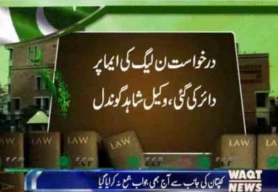 الیکشن کمیشن میں عمران خان کی نااہلی کیس کی سماعت میں کپتان کی جانب سے آج بھی جواب جمع نہ کرایا گیا