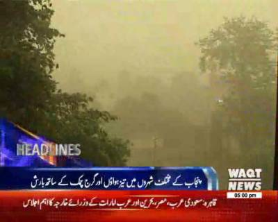Waqtnews Headlines 05:00 PM 06 July 2017