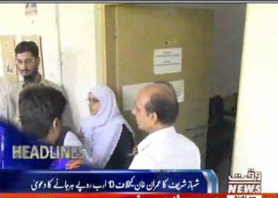 Waqtnews Headlines 01:00 PM 07 July 2017
