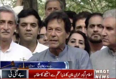 Game Over Nawaz Sharif should resign immediately: Imran Khan