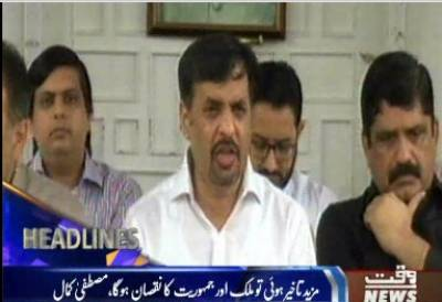 Waqtnews Headlines 02:00 PM 11 July 2017