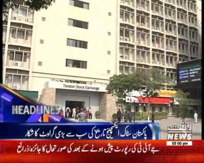 Waqtnews Headlines 05:00 PM 11 July 2017