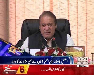 Waqtnews Headlines 06:00 PM 12 July 2017