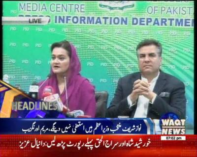 Waqtnews Headlines 07:00 PM 12 July 2017