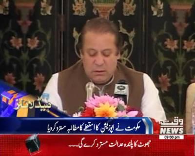 Waqtnews Headlines 09:00 PM 12 July 2017