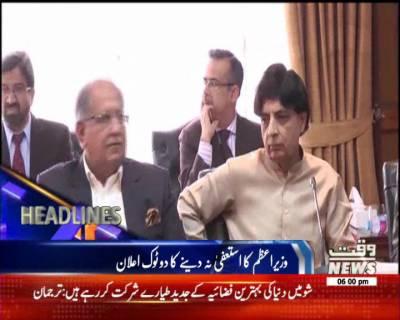 Waqtnews Headlines 06:00 PM 13 July 2017