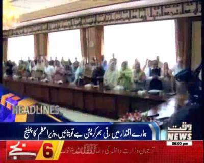 Waqtnews Headlines 06:00 PM 14 July 2017