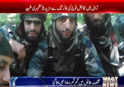 مقبوضہ وادی میں بھارتی فوج کی بربریت جاری