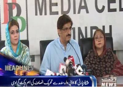 Waqtnews Headlines 03:00 PM 16 June 2017