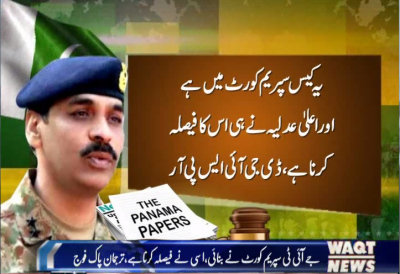 Pak Army have no direct relationship to JIT : DGISPR