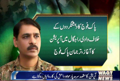 Pak Army launches Operation Khyber-4 in Rajgal Valley