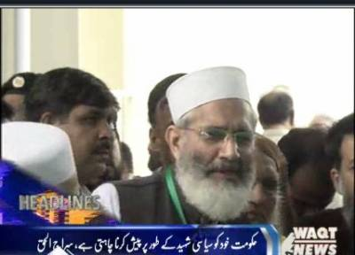 Waqtnews Headlines 03:00 PM 17 july 2017