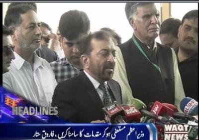 Waqtnews Headlines 04:00 PM 17 july 2017