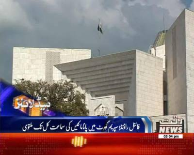 Waqtnews Headlines 05:00 PM 17 July 2017