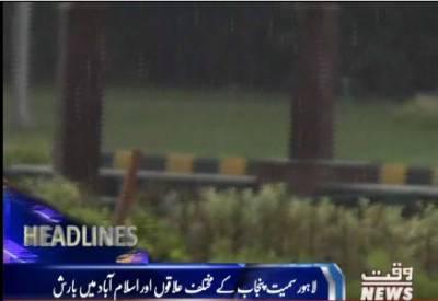 Waqtnews Headlines 03:00 PM 18 July 2017