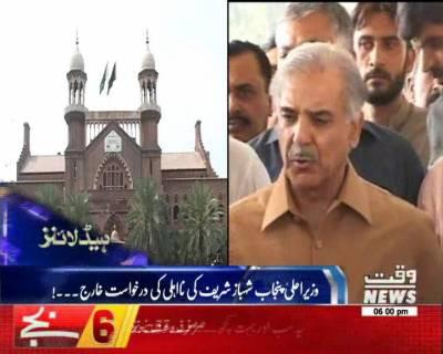Waqtnews Headlines 06:00 PM 18 July 2017