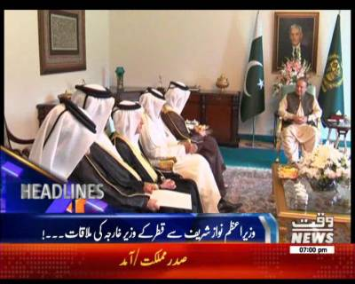 Waqtnews Headlines 07:00 PM 18 July 2017