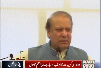 I will not step down: PM Nawaz Sharif