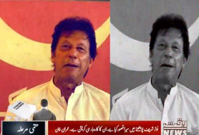 Imran Khan demands again PM Nawaz to step down